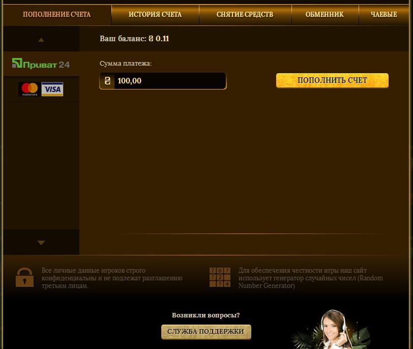 Популярные российские онлайн казино
