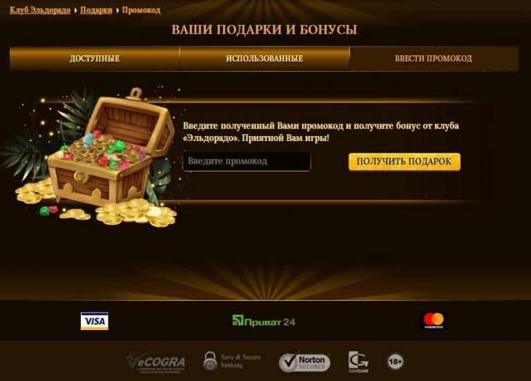официальный сайт промокод казино эльдорадо 500 рублей бесплатно
