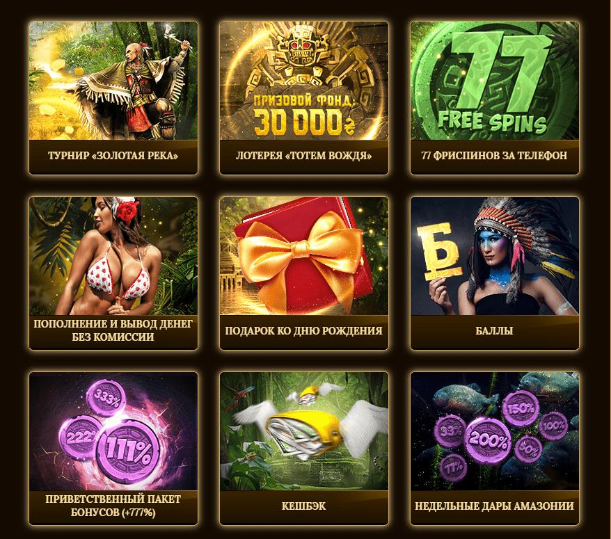 официальный сайт казино эльдорадо бонус за регистрацию