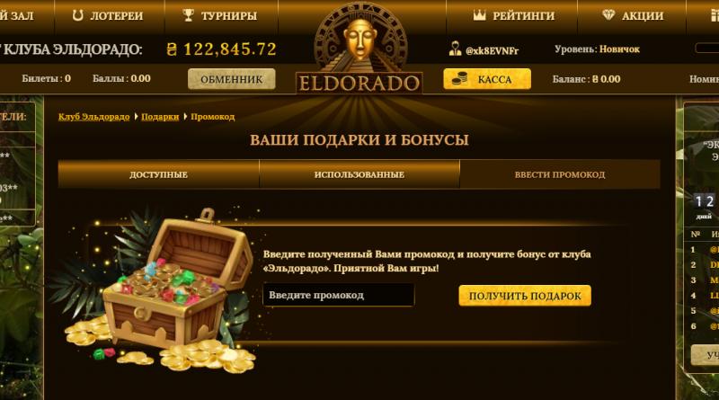 casino-promocodes