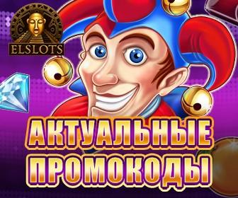 star-joker_promocode