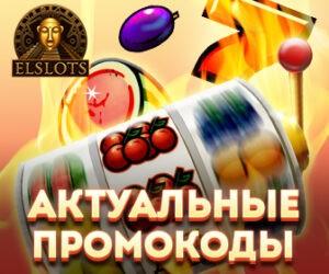 Ultra-Hot_promocode