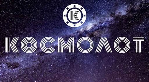 kosmolot