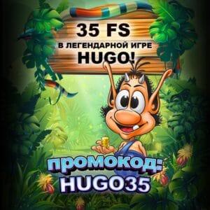 hugo promocode